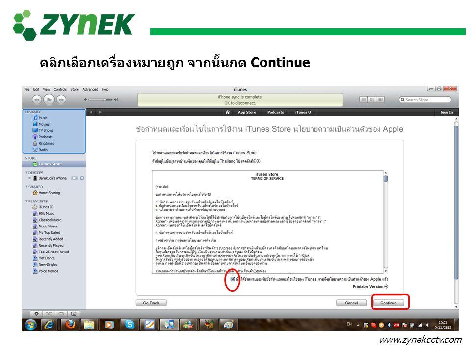 www.zynekcctv.com คลิกเลือกเครื่องหมายถูก จากนั้นกด Continue