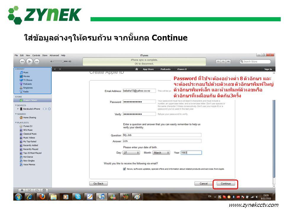 www.zynekcctv.com ใส่ข้อมูลต่างๆให้ครบถ้วน จากนั้นกด Continue Password ที่ใช้จะต้องอย่างต่ำ 8 ตัวอักษร และ จะต้องประกอบไปด้วยตัวเลข ตัวอักษรพิมพ์ใหญ่