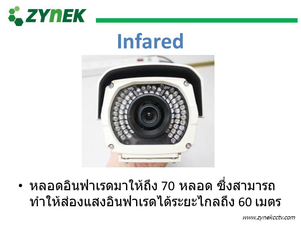 www.zynekcctv.com Infared หลอดอินฟาเรดมาให้ถึง 70 หลอด ซึ่งสามารถ ทำให้ส่องแสงอินฟาเรดได้ระยะไกลถึง 60 เมตร