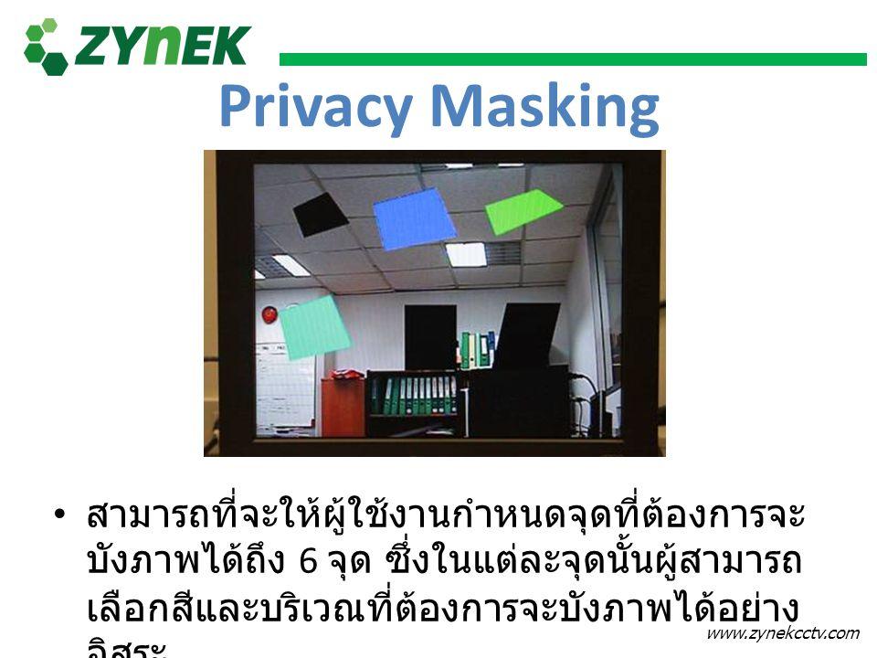 www.zynekcctv.com Privacy Masking สามารถที่จะให้ผู้ใช้งานกำหนดจุดที่ต้องการจะ บังภาพได้ถึง 6 จุด ซึ่งในแต่ละจุดนั้นผู้สามารถ เลือกสีและบริเวณที่ต้องการจะบังภาพได้อย่าง อิสระ