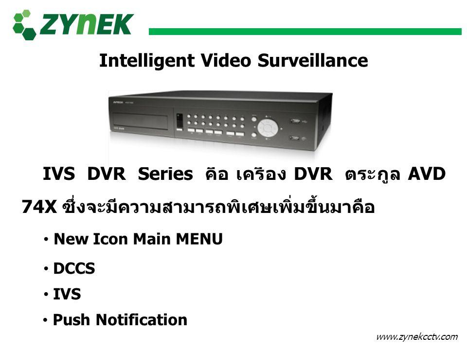 www.zynekcctv.com IVS DVR Series คือ เครื่อง DVR ตระกูล AVD 74X ซึ่งจะมีความสามารถพิเศษเพิ่มขึ้นมาคือ Intelligent Video Surveillance DCCS IVS New Icon