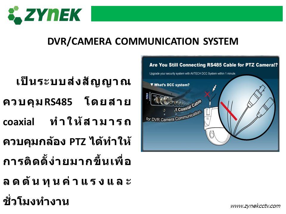 www.zynekcctv.com DVR/CAMERA COMMUNICATION SYSTEM เป็น ระบบส่งสัญญาณ ควบคุม RS485 โดยสาย coaxial ทำให้สามารถ ควบคุมกล้อง PTZ ได้ทำให้ การติดตั้ง่ายมาก