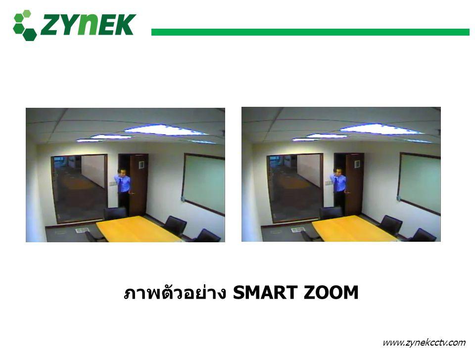 www.zynekcctv.com ตัวอย่างการใช้งาน SMART ZOOM