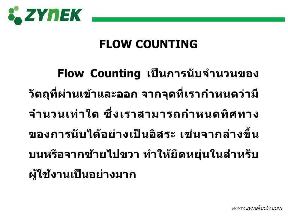 www.zynekcctv.com Flow Counting เป็นการนับจำนวนของ วัตถุที่ผ่านเข้าและออก จากจุดที่เรากำหนดว่ามี จำนวนเท่าใด ซึ่งเราสามารถกำหนดทิศทาง ของการนับได้อย่า