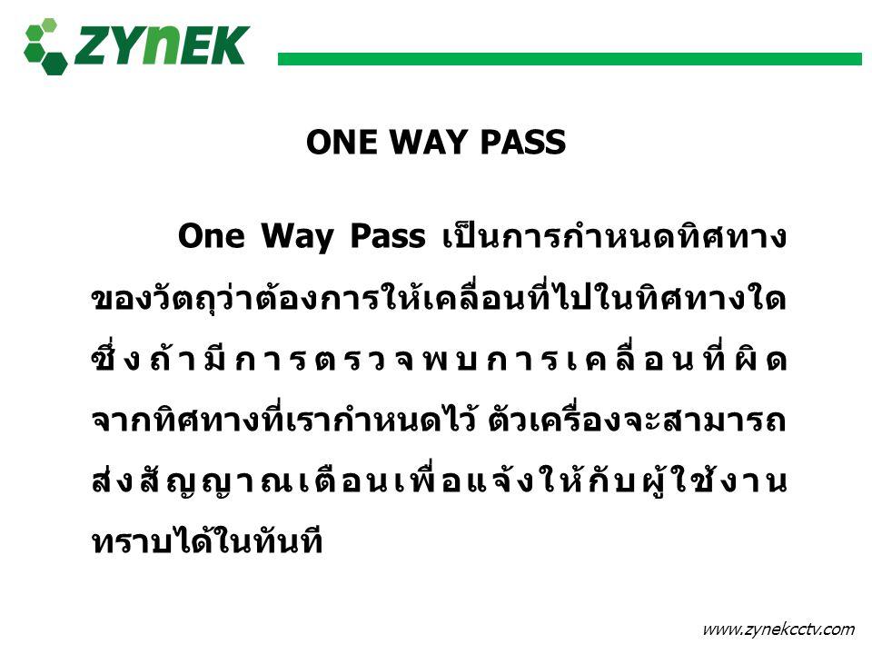 www.zynekcctv.com ตัวอย่างการใช้งาน ONE WAY PASS