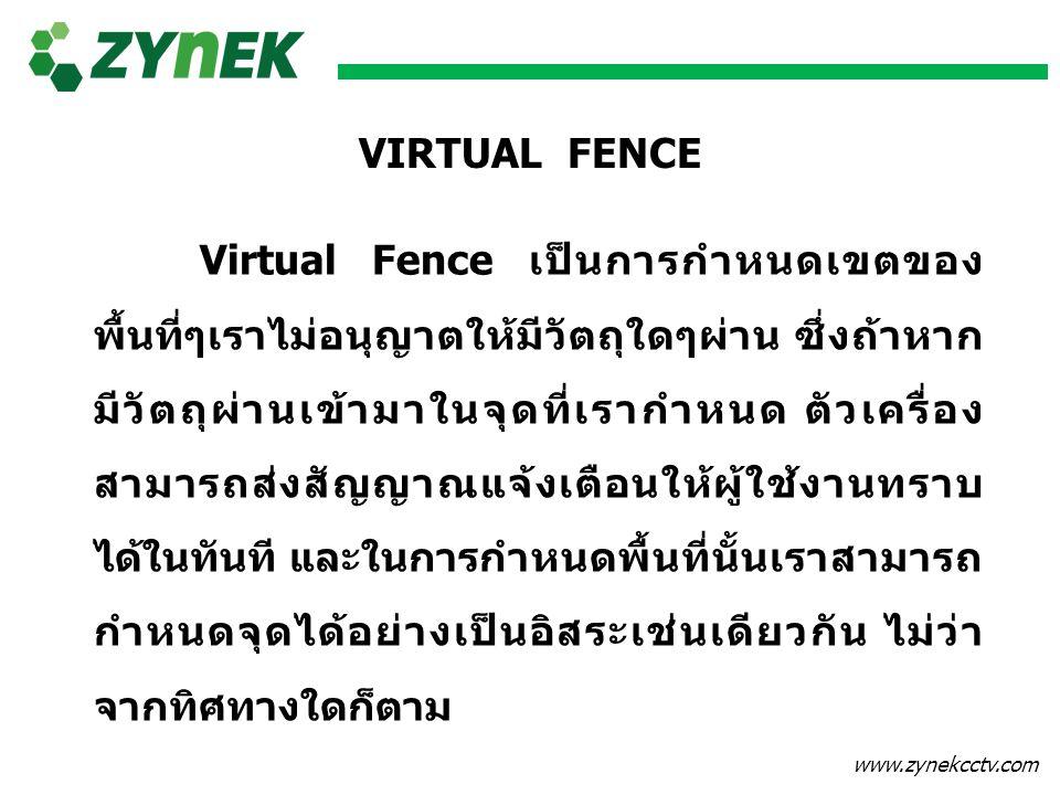 www.zynekcctv.com Virtual Fence เป็นการกำหนดเขตของ พื้นที่ๆเราไม่อนุญาตให้มีวัตถุใดๆผ่าน ซึ่งถ้าหาก มีวัตถุผ่านเข้ามาในจุดที่เรากำหนด ตัวเครื่อง สามาร