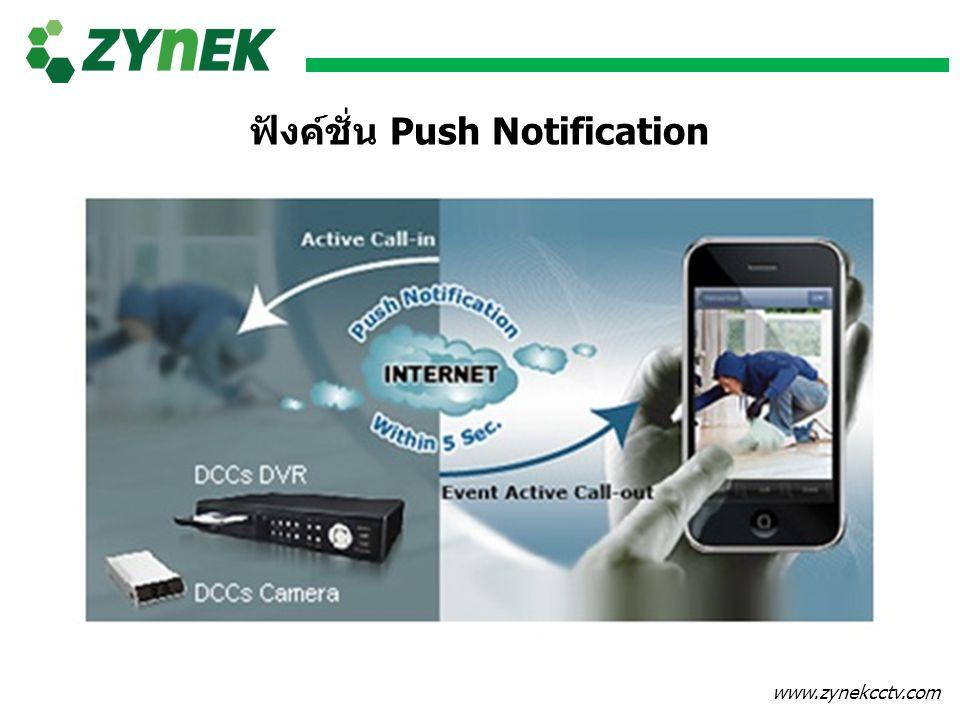 www.zynekcctv.com Push Notification คืออะไร Push Notification คือ เมื่อเครื่อง DVR ตรวจพบ การเคลื่อนไหว ตัวเครื่องจะส่งสัญญาณไปที่ โทรศัพท์มือถือ iPhone ซึ่งสามารถแจ้งได้ว่า ตรวจพบการเคลื่อนไหวจากกล้องตัวไหน และ เราสามารถที่จะเข้ามาดูเหตุการณ์นั้นๆได้ในทันที