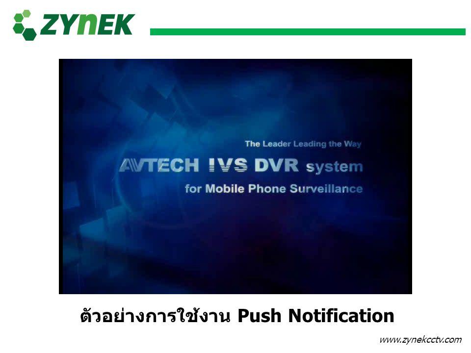 www.zynekcctv.com ตัวอย่างการใช้งาน Push Notification