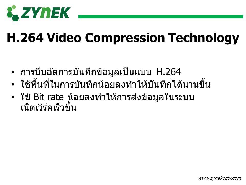 www.zynekcctv.com H.264 คืออะไร H.264 คือมาตรฐานการบีบอัดข้อมูลของ สัญญาณภาพและเสียง ซึ่งขนาดของภาพ จะละเอียดขึ้น แต่ขนาดไฟล์จะเล็กลง เมื่อ เทียบกับ Mpeg4