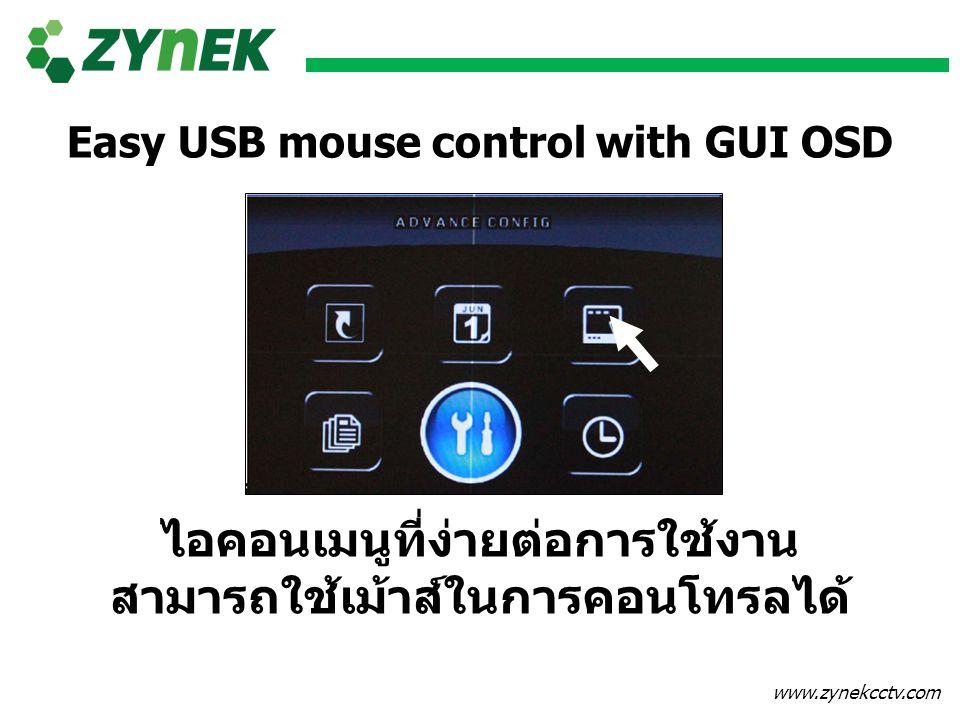 www.zynekcctv.com Easy USB mouse control with GUI OSD ไอคอนเมนูที่ง่ายต่อการใช้งาน สามารถใช้เม้าส์ในการคอนโทรลได้