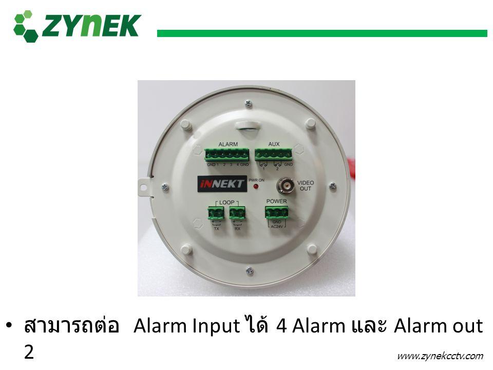www.zynekcctv.com สามารถต่อ Alarm Input ได้ 4 Alarm และ Alarm out 2