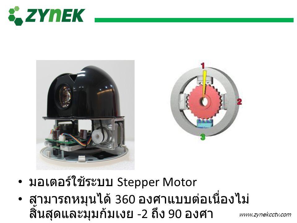 www.zynekcctv.com มอเตอร์ใช้ระบบ Stepper Motor สามารถหมุนได้ 360 องศาแบบต่อเนื่องไม่ สิ้นสุดและมุมก้มเงย -2 ถึง 90 องศา