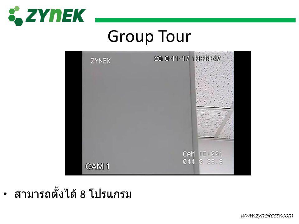www.zynekcctv.com Group Tour สามารถตั้งได้ 8 โปรแกรม