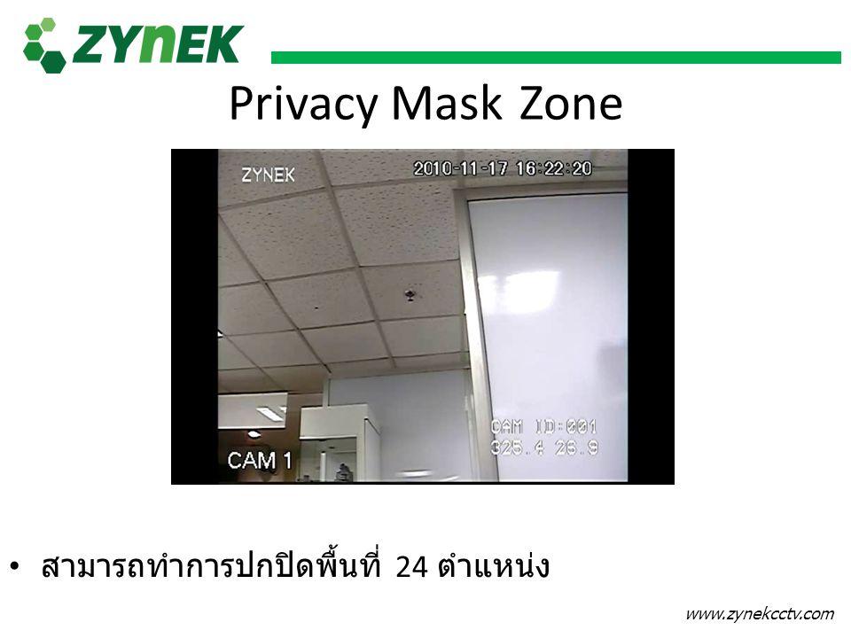 www.zynekcctv.com Privacy Mask Zone สามารถทำการปกปิดพื้นที่ 24 ตำแหน่ง
