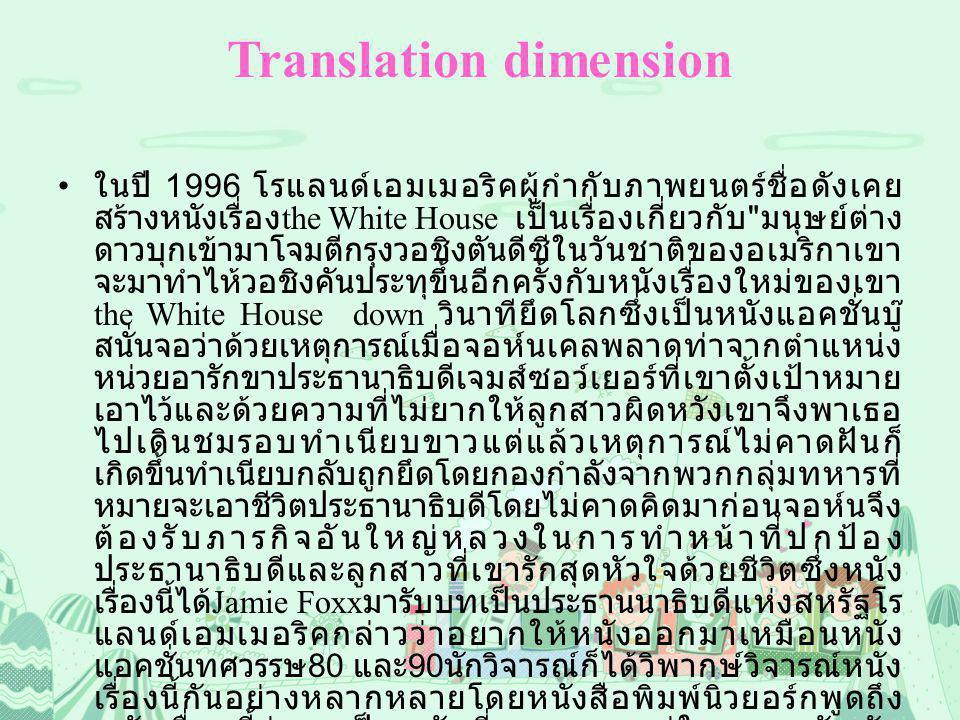 Translation dimension ในปี 1996 โรแลนด์เอมเมอริคผู้กำกับภาพยนตร์ชื่อดังเคย สร้างหนังเรื่อง the White House เป็นเรื่องเกี่ยวกับ