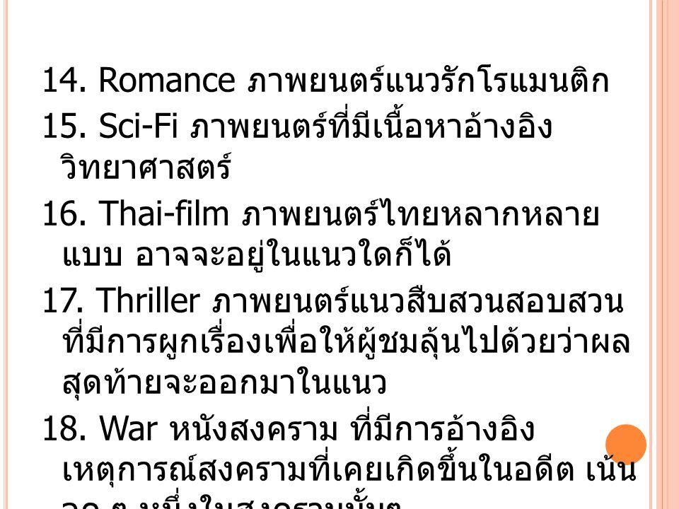 14. Romance ภาพยนตร์แนวรักโรแมนติก 15. Sci-Fi ภาพยนตร์ที่มีเนื้อหาอ้างอิง วิทยาศาสตร์ 16.