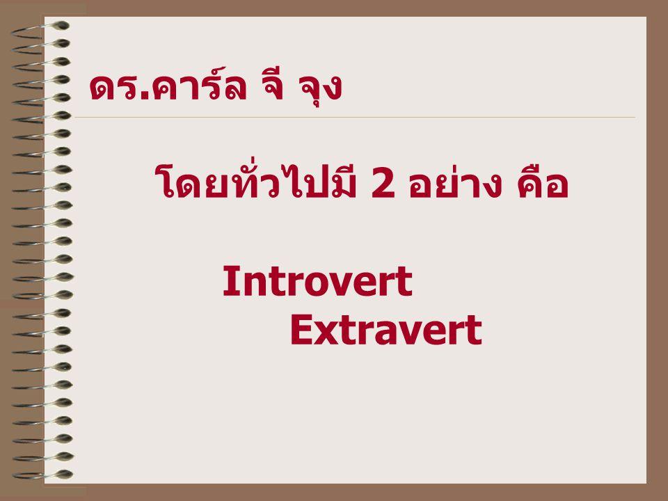 ดร. คาร์ล จี จุง โดยทั่วไปมี 2 อย่าง คือ Introvert Extravert