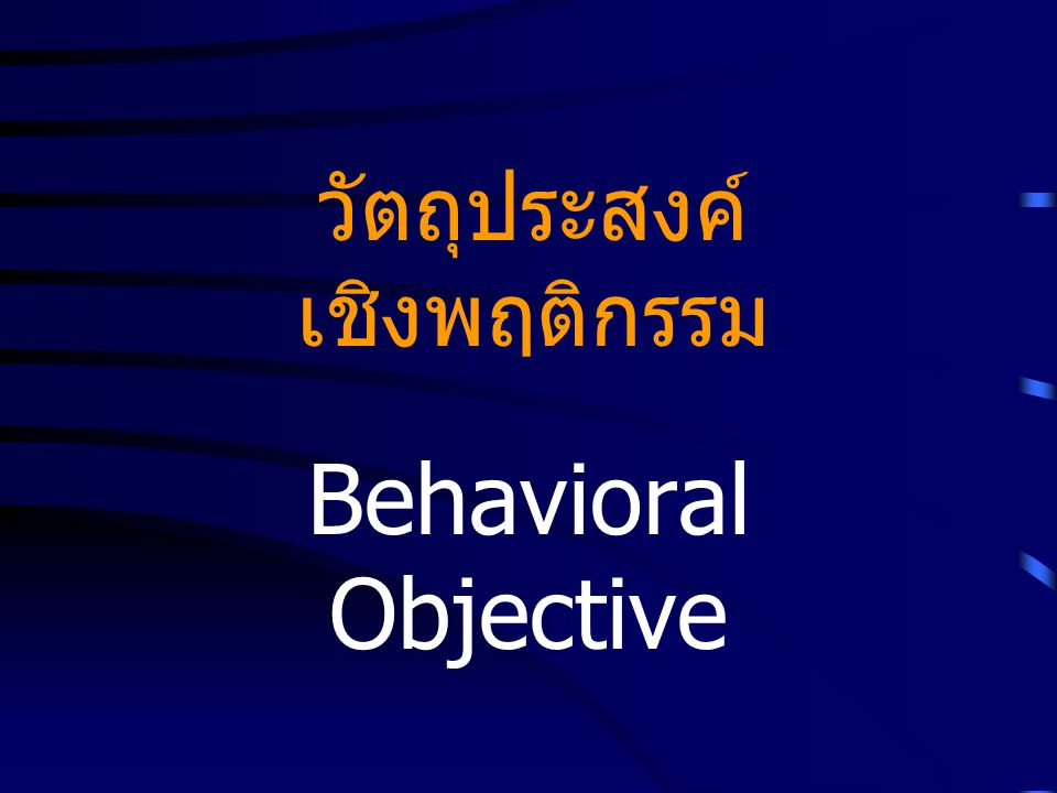 วัตถุประสงค์ เชิงพฤติกรรม Behavioral Objective