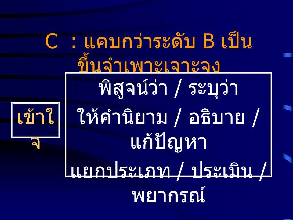 D : สามารถแปล ความหมายจากระดับ C ระบุ ชี้ / เขียน / บอก ทำเครื่องหมาย แขียนวงกลมล้อมรอบ