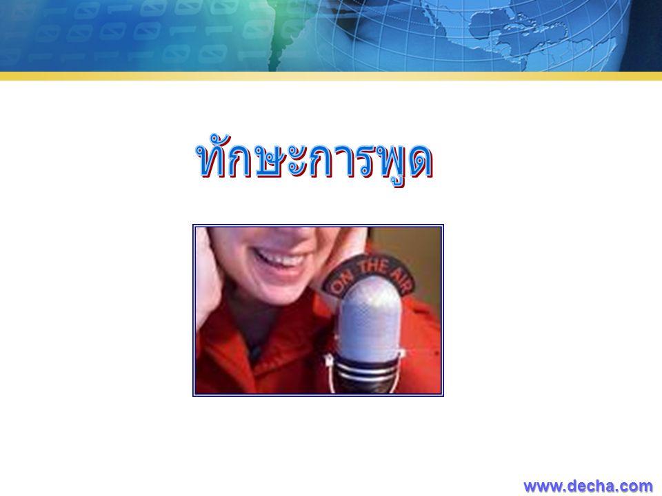 www.decha.com