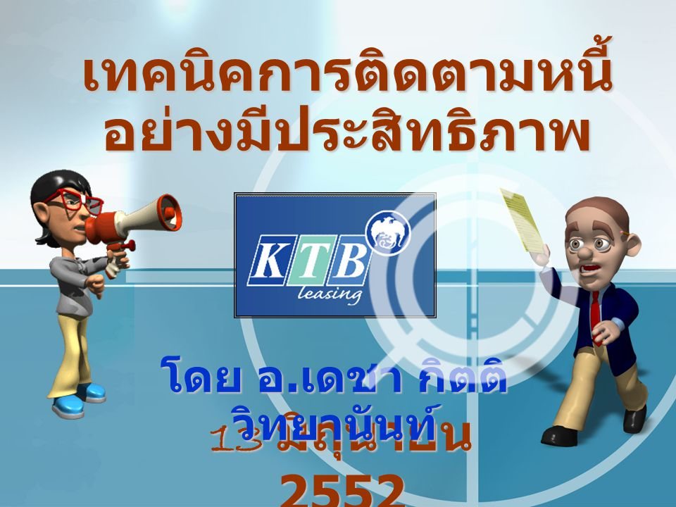 On Target Your Subtitle Goes Here 13 มิถุนายน 2552 เทคนิคการติดตามหนี้ อย่างมีประสิทธิภาพ โดย อ. เดชา กิตติ วิทยานันท์