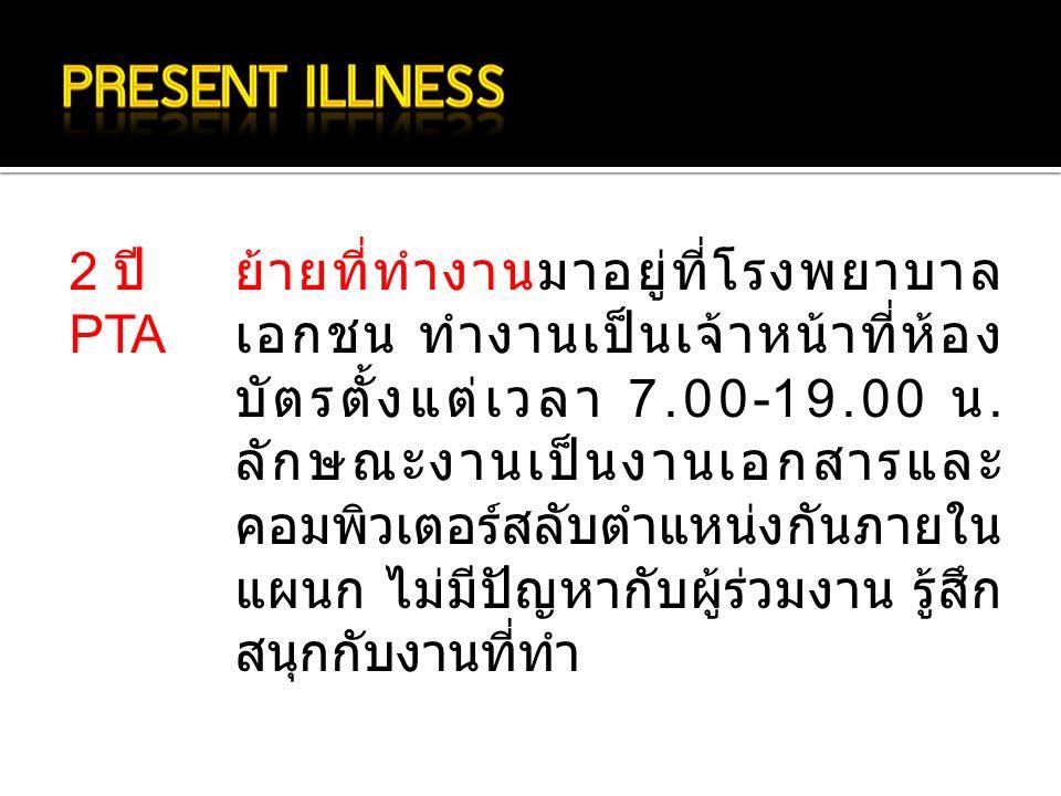 9 เดือน PTA เริ่มปวดท้องน้อยตรงกลางท้อง บ่อยขึ้น ปวดบีบเป็นพักๆ ปวดทุก วันช่วงเวลา 15.00-19.00 น.