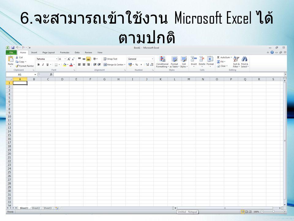 6. จะสามารถเข้าใช้งาน Microsoft Excel ได้ ตามปกติ