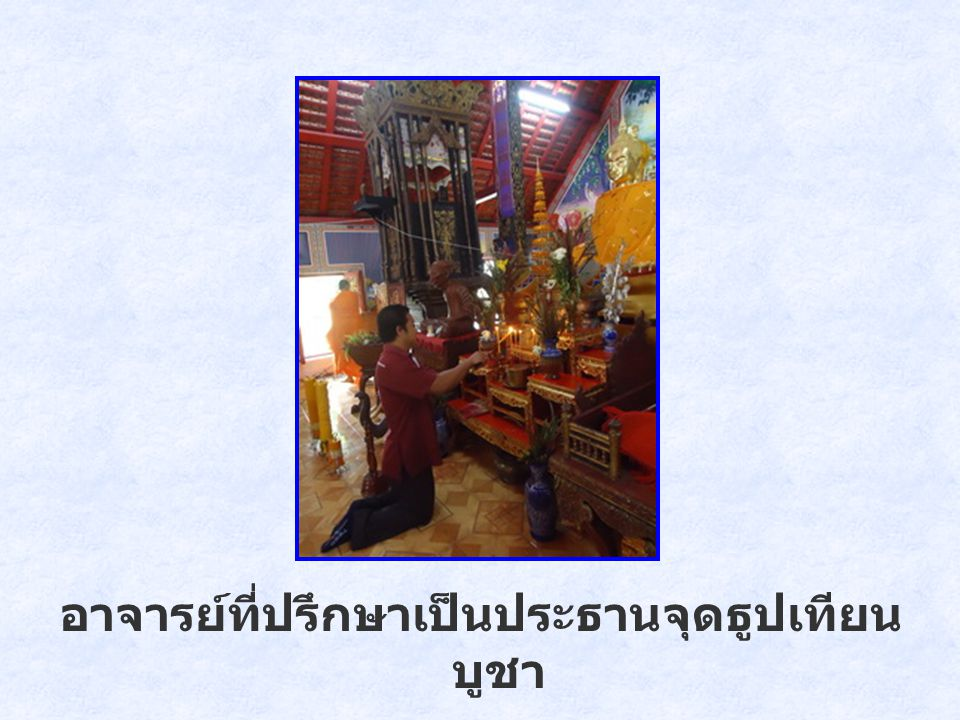 อาจารย์ที่ปรึกษาเป็นประธานจุดธูปเทียน บูชา