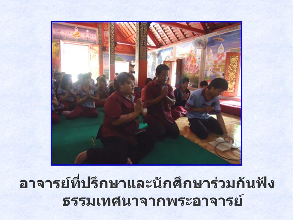 อาจารย์ที่ปรึกษาและนักศึกษาร่วมกันฟัง ธรรมเทศนาจากพระอาจารย์