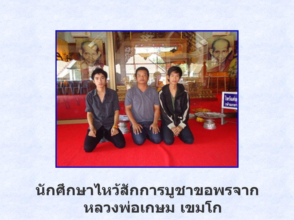 นักศึกษาไหว้สักการบูชาขอพรจาก หลวงพ่อเกษม เขมโก