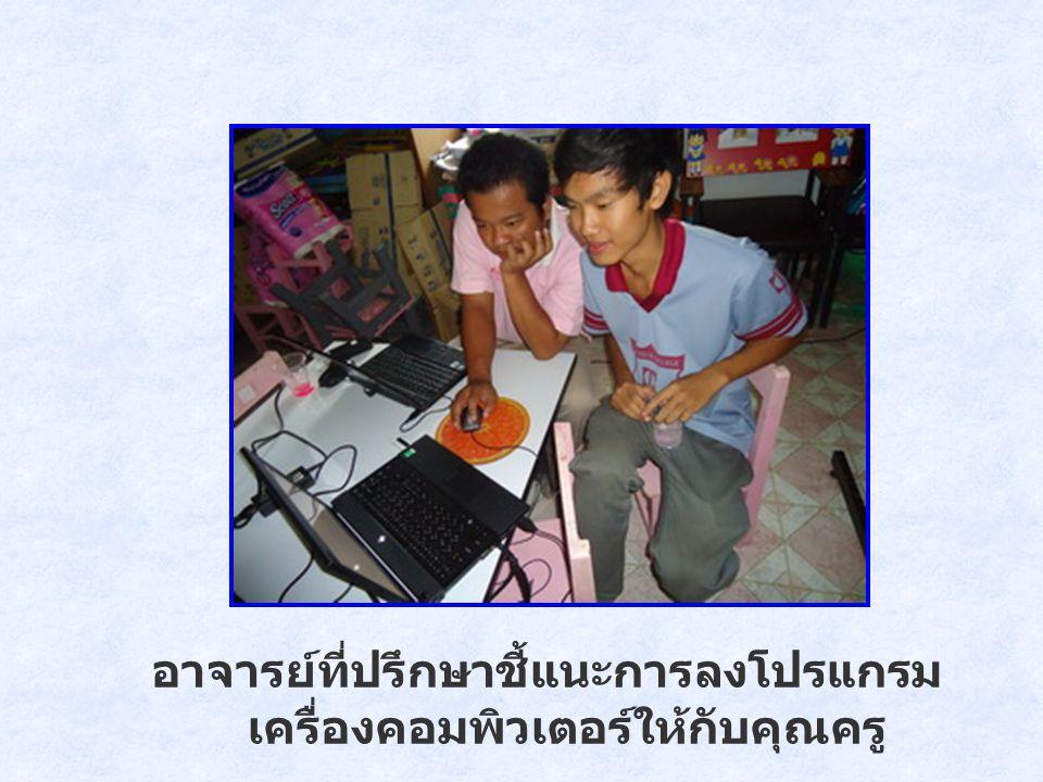 อาจารย์ที่ปรึกษาชี้แนะการลงโปรแกรม เครื่องคอมพิวเตอร์ให้กับคุณครู
