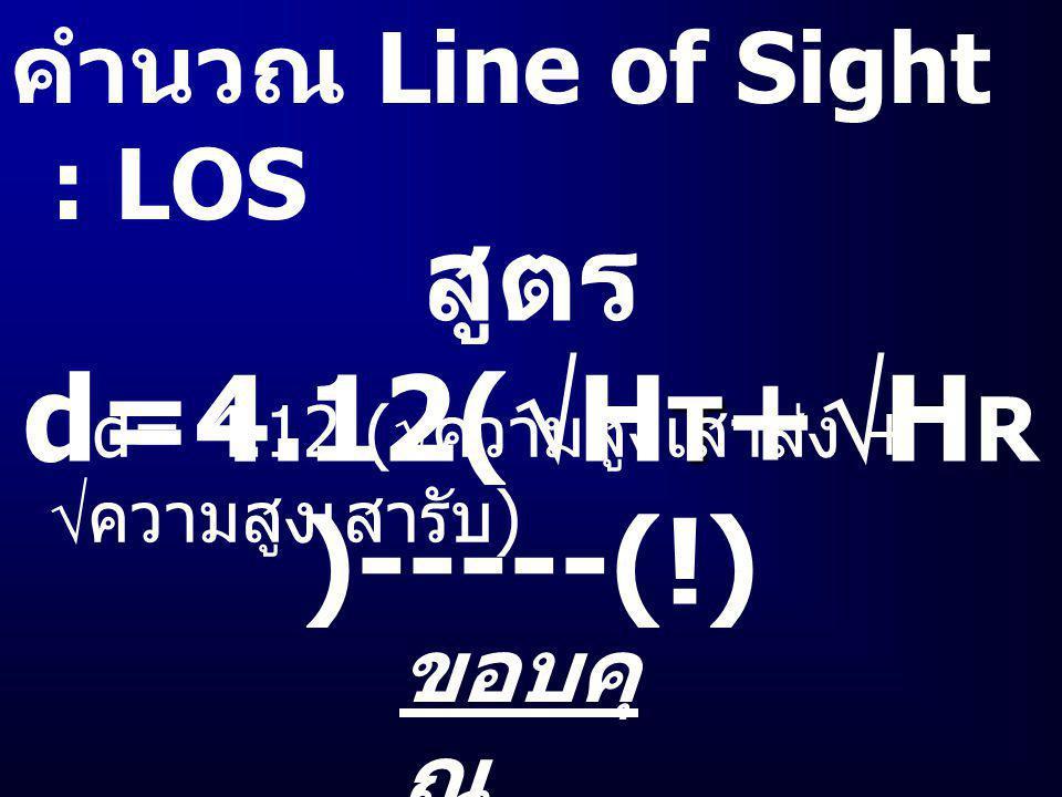 การสื่อสารในระยะสายตา (Line of Sight) เครื่อง ส่ง เครื่องรั บ โลก