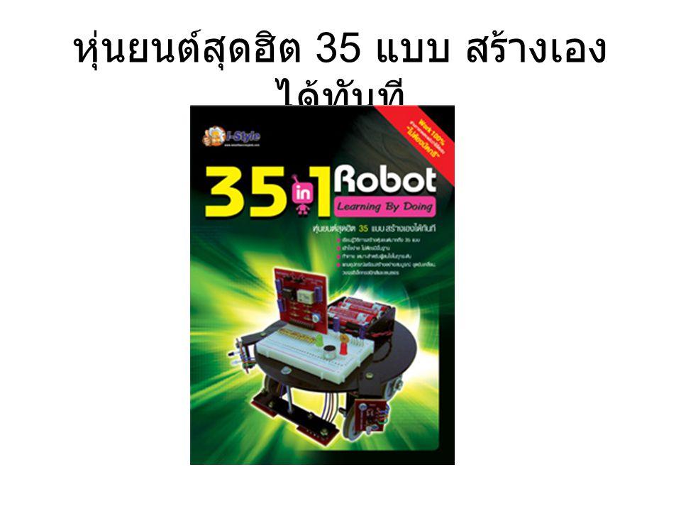 หุ่นยนต์สุดฮิต 35 แบบ สร้างเอง ได้ทันที