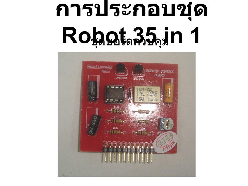 การประกอบชุด Robot 35 in 1 ชุดบอร์ดควบคุม