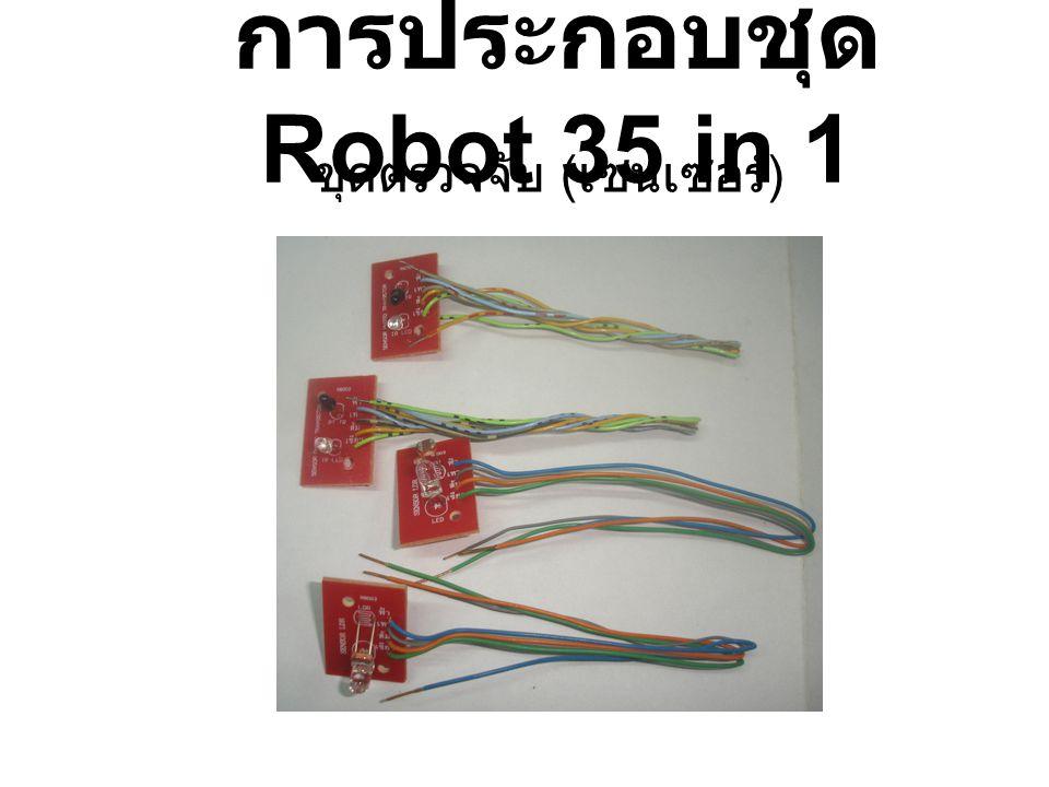 การประกอบชุด Robot 35 in 1 ชุดตรวจจับ ( เซนเซอร์ )