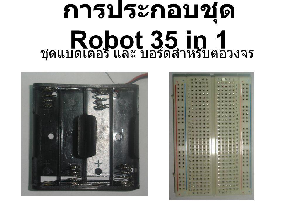 การประกอบชุด Robot 35 in 1 ชุดแบตเตอรี่ และ บอร์ดสำหรับต่อวงจร