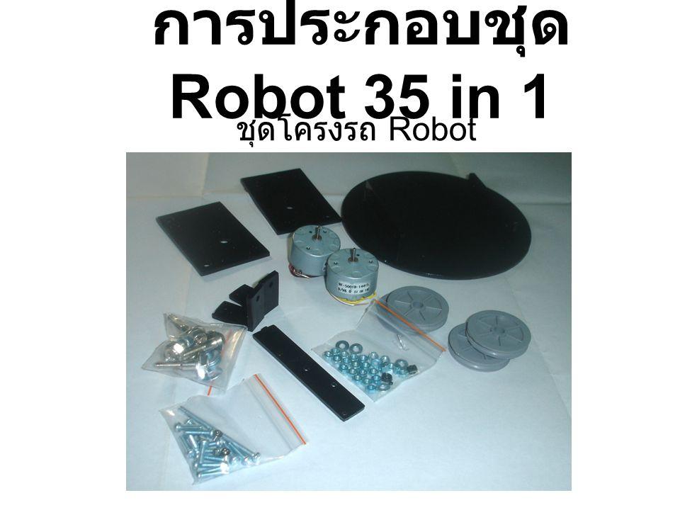 การประกอบชุด Robot 35 in 1 ชุดโครงรถ Robot
