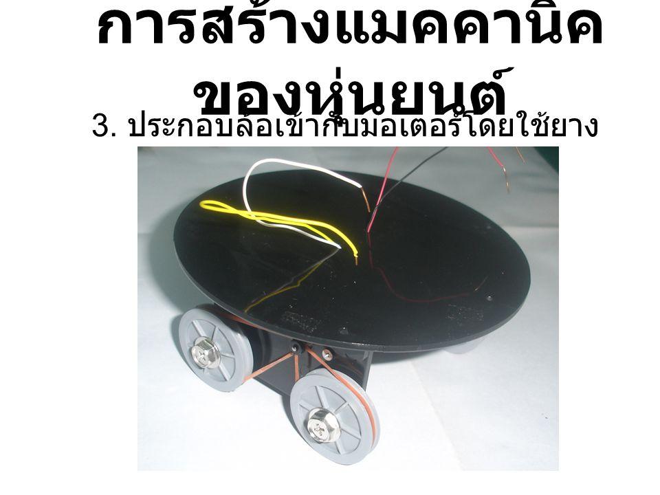 การสร้างแมคคานิค ของหุ่นยนต์ 3. ประกอบล้อเข้ากับมอเตอร์โดยใช้ยาง