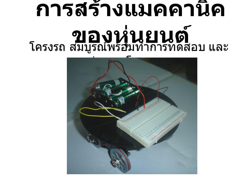 การสร้างแมคคานิค ของหุ่นยนต์ โครงรถ สมบูรณ์พร้อมทำการทดสอบ และ ต่อวงจรโครงงาน