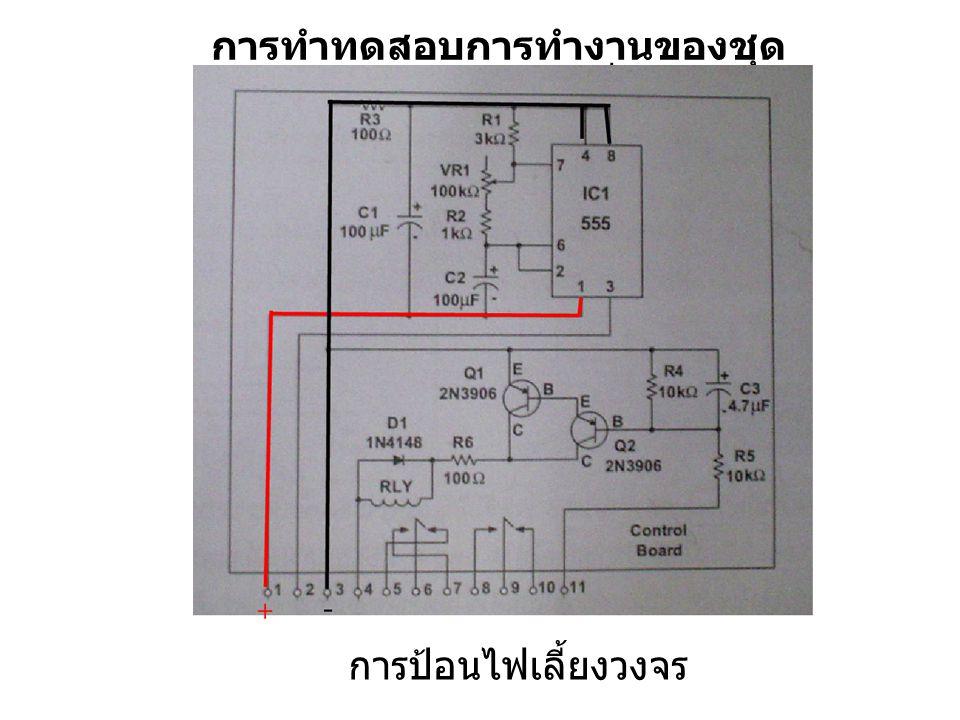 การทำทดสอบการทำงานของชุด กำเนิดความถี่ การป้อนไฟเลี้ยงวงจร