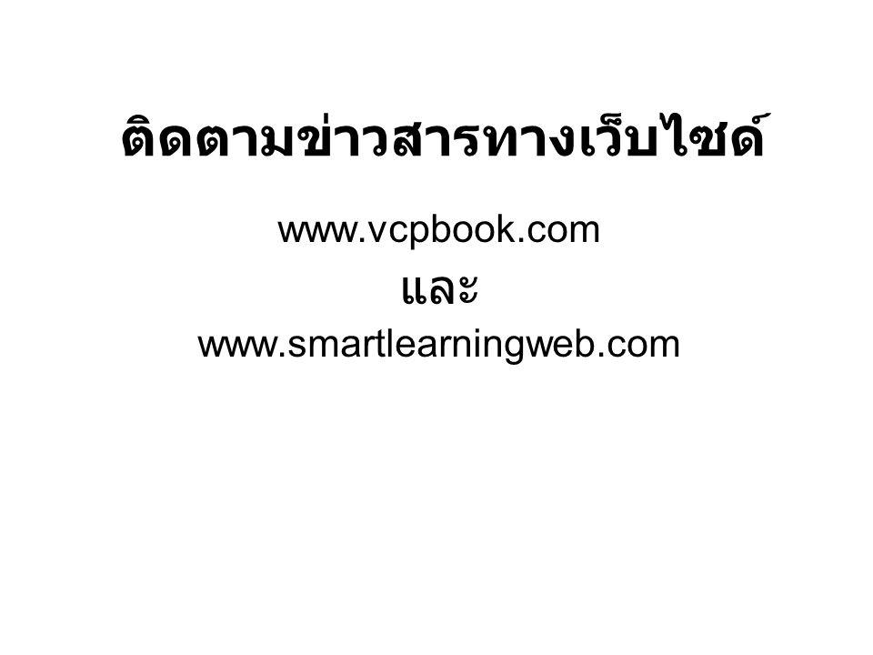 ติดตามข่าวสารทางเว็บไซด์ www.vcpbook.com และ www.smartlearningweb.com