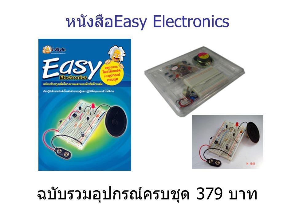 หนังสือ Easy Electronics ฉบับรวมอุปกรณ์ครบชุด 379 บาท