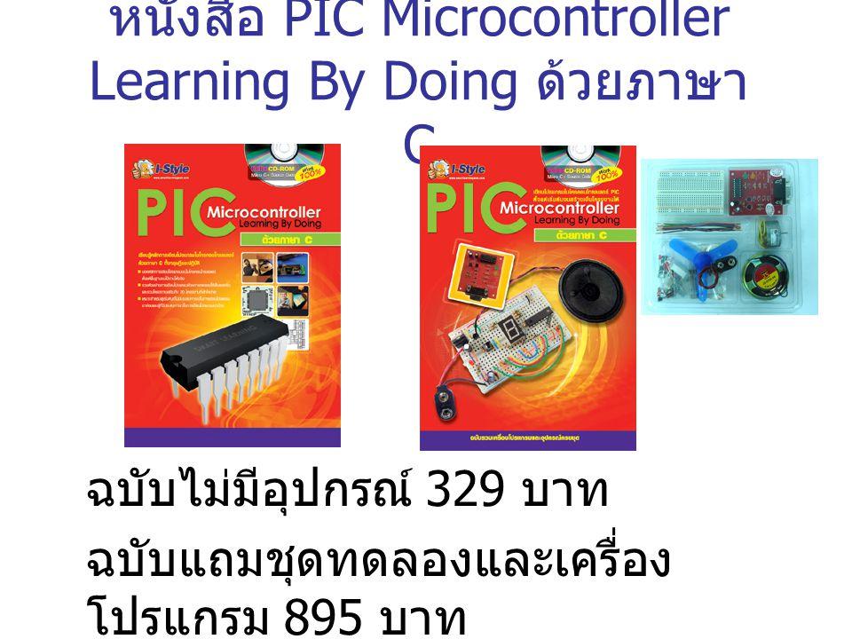 หนังสือ PIC Microcontroller Learning By Doing ด้วยภาษา C ฉบับไม่มีอุปกรณ์ 329 บาท ฉบับแถมชุดทดลองและเครื่อง โปรแกรม 895 บาท