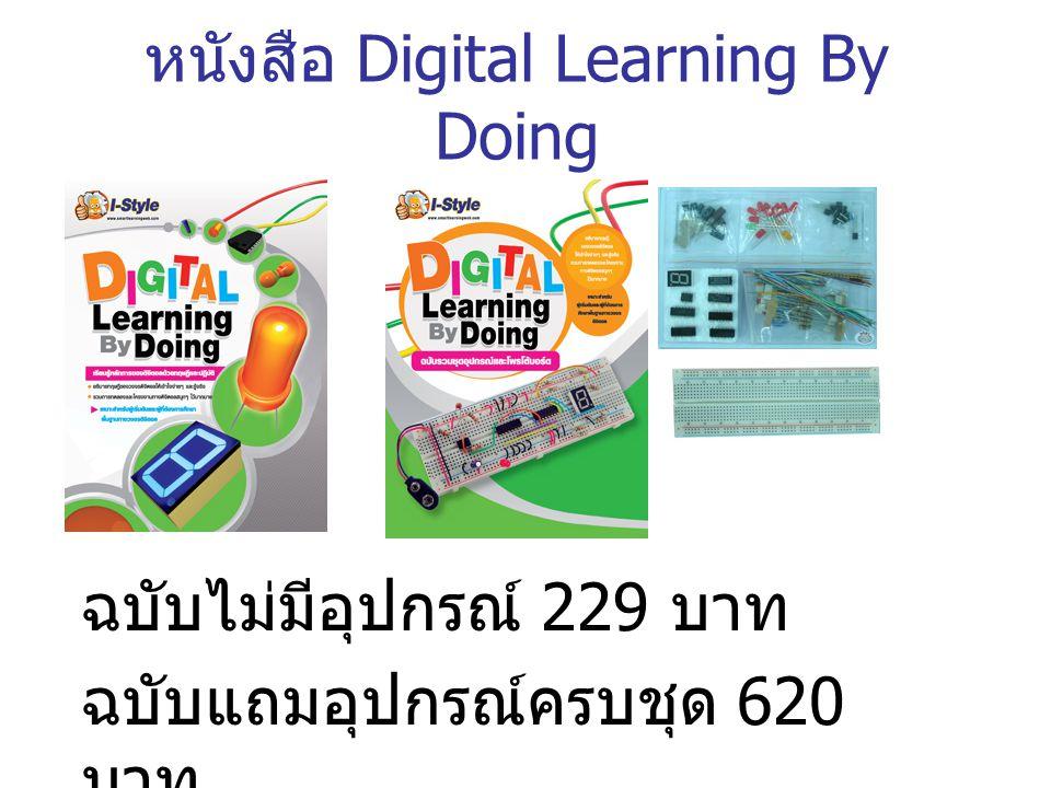 หนังสือ Digital Learning By Doing ฉบับไม่มีอุปกรณ์ 229 บาท ฉบับแถมอุปกรณ์ครบชุด 620 บาท