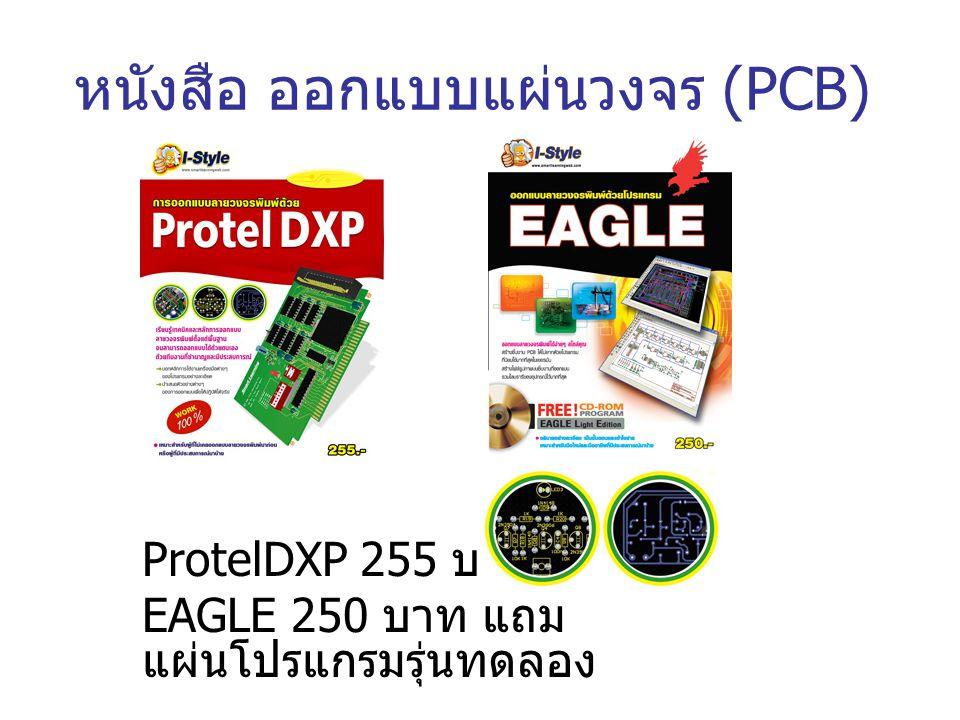 หนังสือ ออกแบบแผ่นวงจร (PCB) ProtelDXP 255 บาท EAGLE 250 บาท แถม แผ่นโปรแกรมรุ่นทดลอง