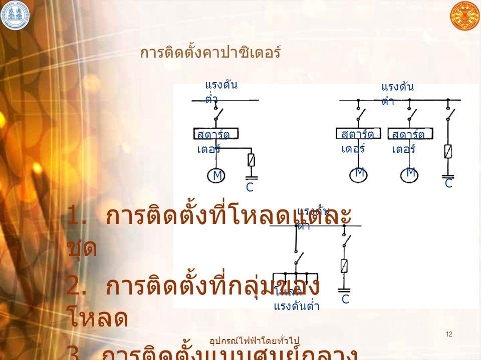 อุปกรณ์ไฟฟ้าโดยทั่วไป 12 แรงดัน ต่ำ สตาร์ต เตอร์ M MM C C C แรงดัน ต่ำ โหลด แรงดันต่ำ การติดตั้งคาปาซิเตอร์ 1.