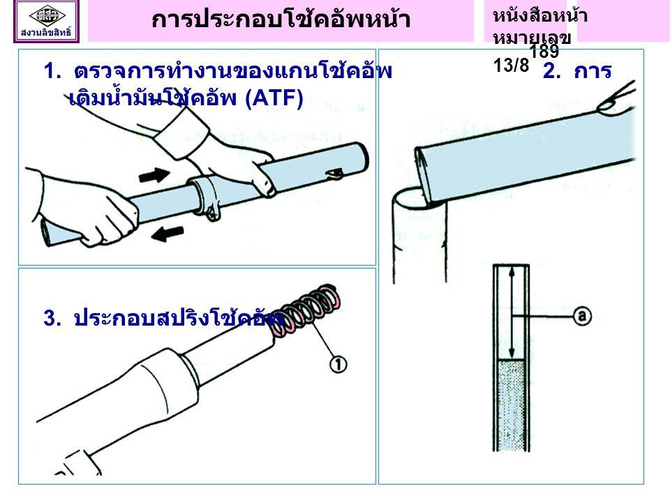 1.ตรวจการทำงานของแกนโช้คอัพ 2. การ เติมน้ำมันโช้คอัพ (ATF) 3.