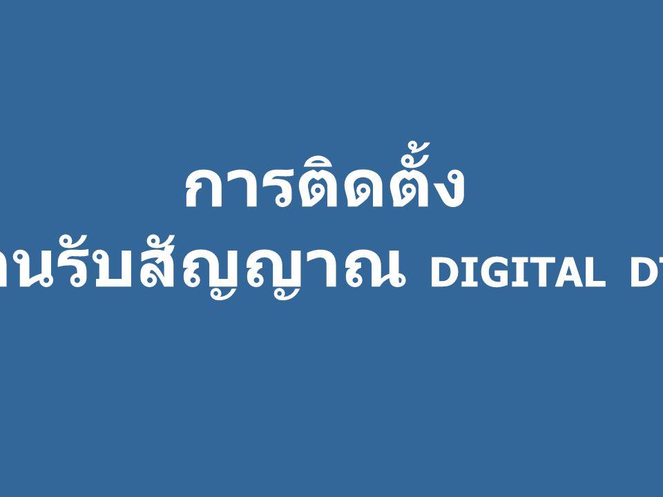การติดตั้ง จานรับสัญญาณ DIGITAL DTH