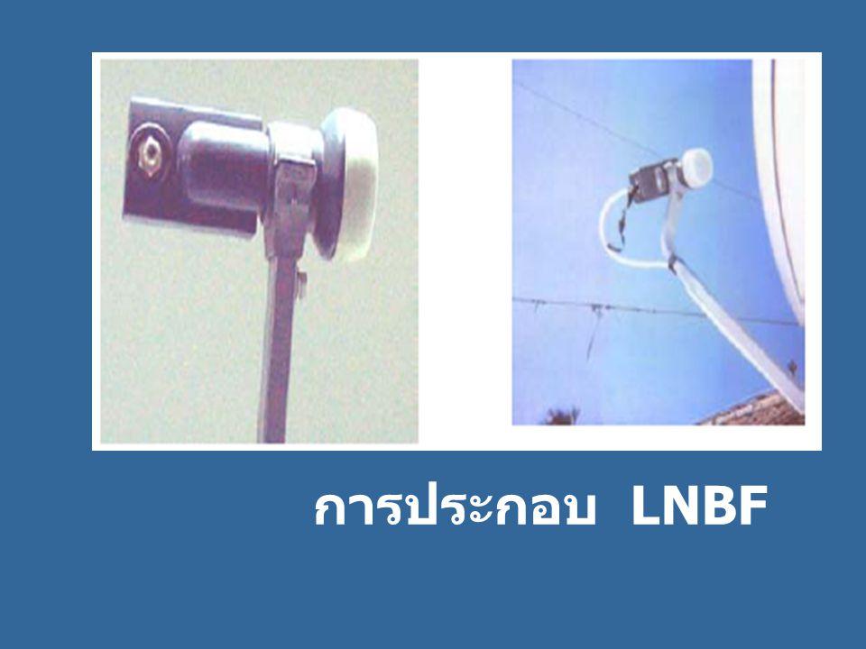 ห การประกอบ LNBF