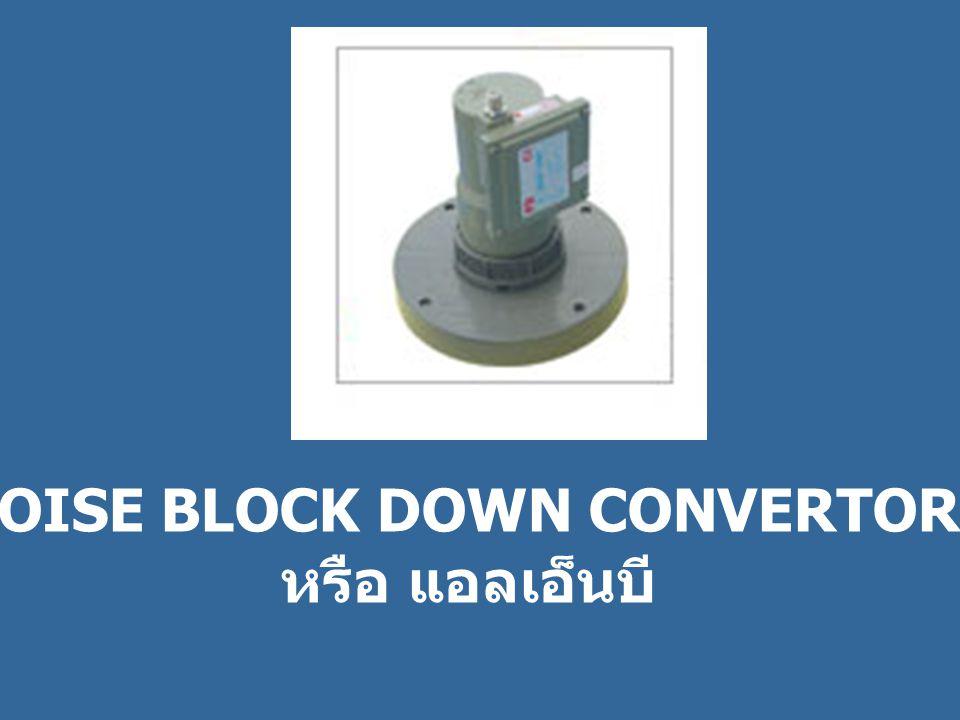 ห LOWNOISE BLOCK DOWN CONVERTOR : LNB หรือ แอลเอ็นบี
